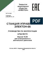 РЭ-05-V18.26-ред-9