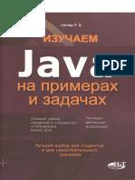 Java-primerah-zadachah@bzd_channel.pdf