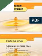 h6_1_6_1_r3_nom18_2.pdf