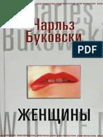 Bukovski_Zhenshchiny.104226.fb2