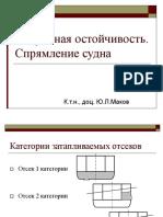 Маков Ю.Л.    Аварийная остойчивость.Непотопляемость   2003