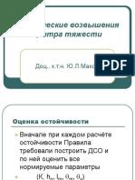 Маков Ю.Л.    Критические возвышения центра тяжести  2003