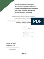 ВКР Организация гостиничного бизнеса и системы сопутствующих услуг во Франции и РФ