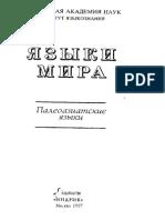 Языки мира. Палеоазеатские языки - 1996.pdf