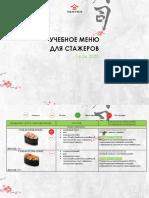 Учебное меню для стажеров Тануки (16.06.2020).pdf