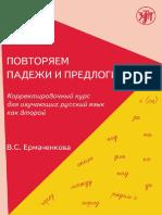 Libro Rusisskiy.pdf