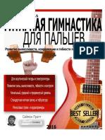 Simon Pratt_Guitar Fingergym_2016_rus_Fin.pdf