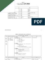 PKS_SV2RancanganThn2018b.docx