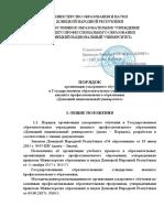 Порядок организации Ускоренного обучения в ГОУ ВПО ДонНУ 2018