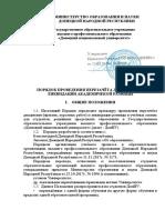 Порядок проведения перезачета дисциплин и ликвидации акдемической разницы в ГОУ ВПО ДонНУ 2018_0