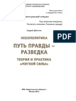Девятов А.П. - Небополитика. Путь правды - разведка - 2013.pdf