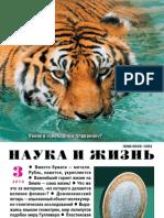 Наука и жизнь №3 (март 2010)