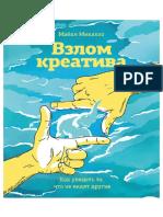 Взлом креатива Майкл Микалко.pdf