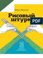 Рисовый штурм Майкл Микалко