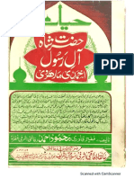 Hayate hazrat Shah Aale Rasool Ahmadi marehravi by Noorul Auliya Shah Mahmood Ahmad Qadri Rafaqati