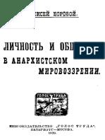 (1920) Alekseǐ Alekseevich Borovoǐ - Личность и общество в анархистском мировоззрении