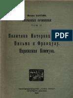 (1920) Mikhail Bakunin - Избранные сочинения. Том 4.pdf