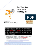 [HBR McKinsey st Can You Say What Your Strategy Is