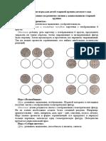 dokument_microsoft_office_word_5.docx