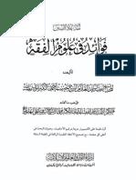 Qawaid Fi Ulum Al-fiqh Kiranwi