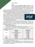 Лекция №9 - Ресурсный потенциал России