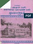 Valoothoor Hazrath Bahavudeen valiyullah Munaajath