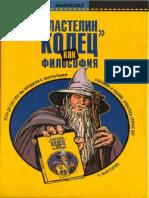 Властелин колец как философия. Кац Э. 2005.pdf