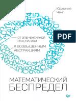 Cheng_Matematicheskij-Bespredel.pdf