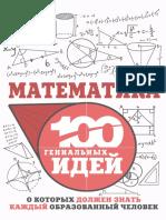 Гусев И. Е. - Математика - (100 гениальных идей) - 2018.pdf