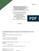 Рабочая программа практ. фон.(4).docx