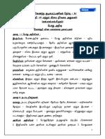 New Syllabus CCSE IV Gruop IV VAO Tamilversion