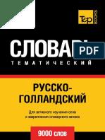 Русско-голландский тематический словарь.pdf
