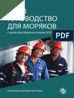 STCW_guide_russian_file_35_4617