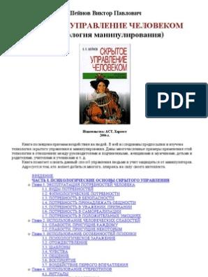 Декольте Айлы Фишер – Обман (2006)