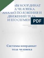 SISTEMY_KOORDINAT_TELA_ChELOVEKA