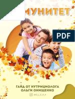 guide_immunity.pdf