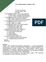 ТЕМА_ КЛАССИФИКАЦИЯ СТАНКОВ С ЧПУ.docx