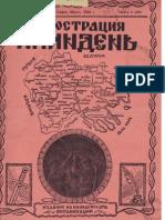Illustration Ilinden, 1933, Book 4, Godina v, Mart