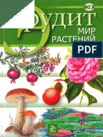 53776_57b40ceecd6f5f8dc0318f22b7ca13f0.pdf