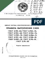 ГОСТ 2.701-84 ЕСКД. Схемы. Виды и типы. Общие требования к выполнению