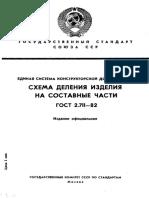 ГОСТ 2.711-82 ЕСКД. Схема деления изделия на составные части