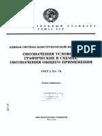 ГОСТ 2.721-74 ЕСКД. Обозначения условные графические в схемах. Обозначения общего применения