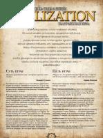 Civilization_rules.pdf