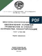 ГОСТ 2.725-68 ЕСКД. Обозначения условные графические в схемах. Устройства коммутирующие