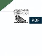 Гаспаров М.Л. -  Записи и выписки - 2001.pdf