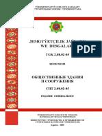 СНТ 2.08.02-05.pdf