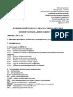 Менингококковая инфекция у детей.pdf