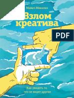 Vzlom kreativa_small book
