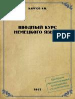 Vvodny Kurs Nemetskogo Yazyka 1962 Karpov K B