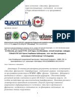 GASU t89219626778@Yandex.ru Napryazhenno Deformiruemoe Sostoyaniie Sdvigovikh Friktsionno Dempfiruyschikh139